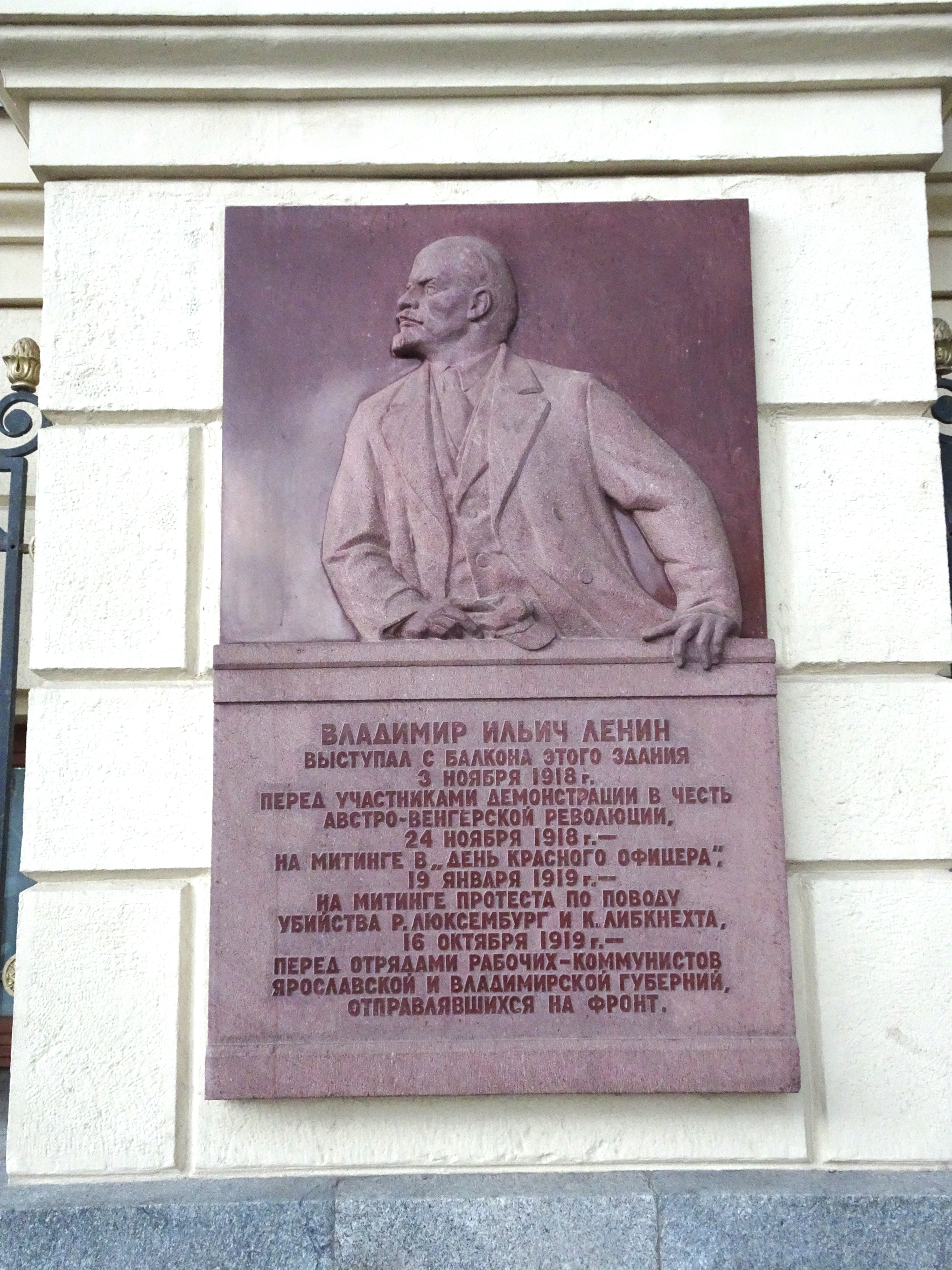 A Lenin plaque in Moscow